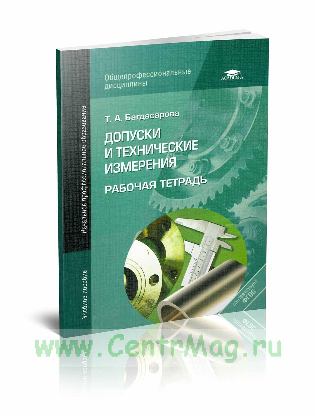 Решебник рабочая тетрадь допуски, посадки технические измерения автор багдасарова