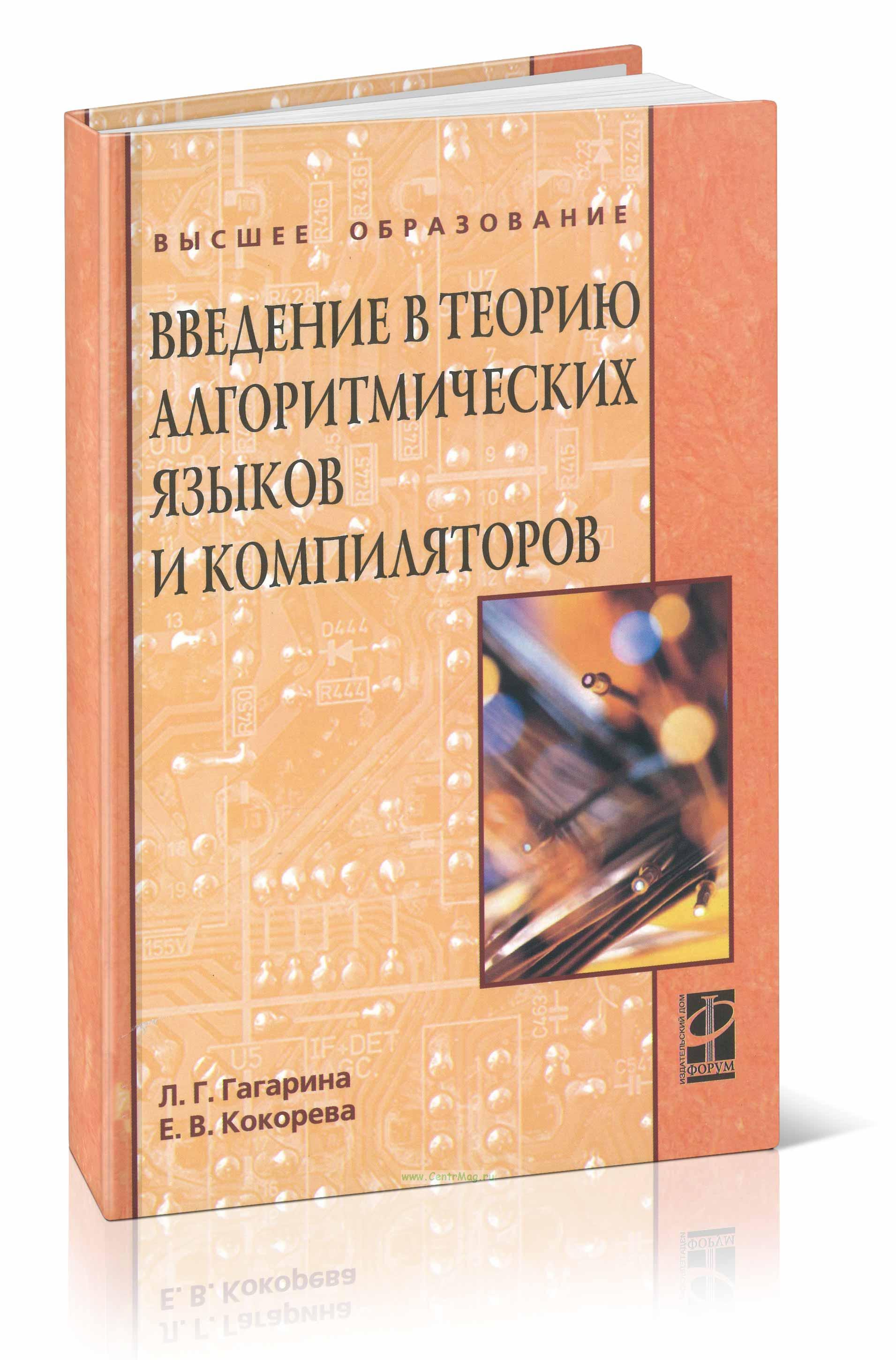 Введение в теорию алгоритмических языков и компиляторов: учебное пособие