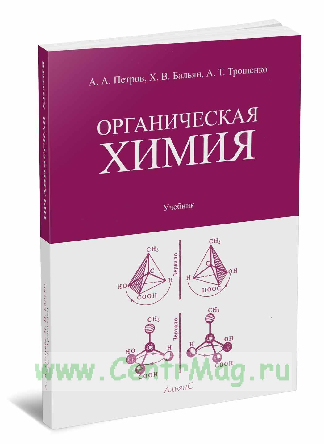 Учебник по неорганической химии для вузов читать