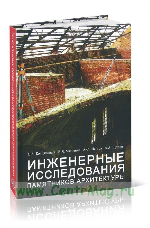 Инженерные исследования памятников архитектуры: учебное пособие