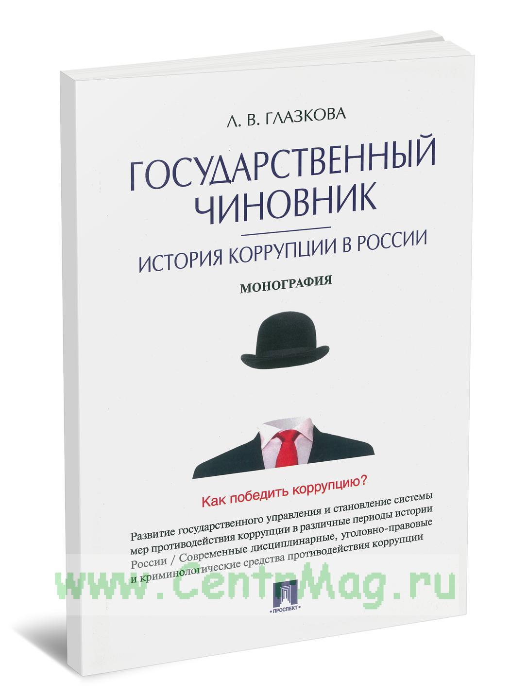 Государственный чиновник: история коррупции в России: монография
