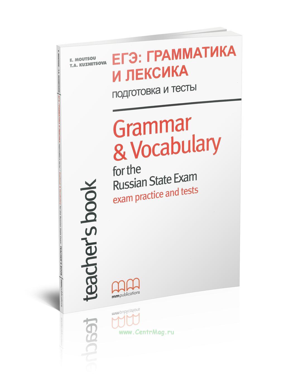 Grammar & Vocabulary For The Russian State Exam. Teacher's Book. ЕГЭ: грамматика и лексика. Подготовка и тесты