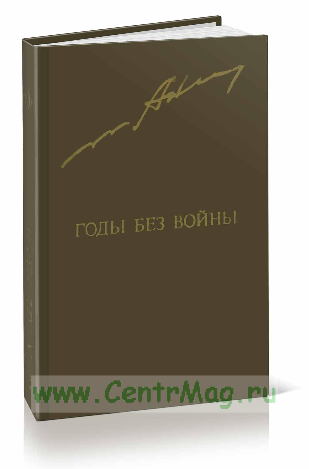 Анатолий Ананьев. Годы без войны. Т.2