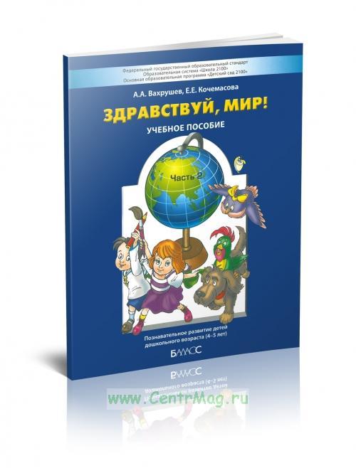Здравствуй, мир. Часть 2. Окружающий мир для дошкольников