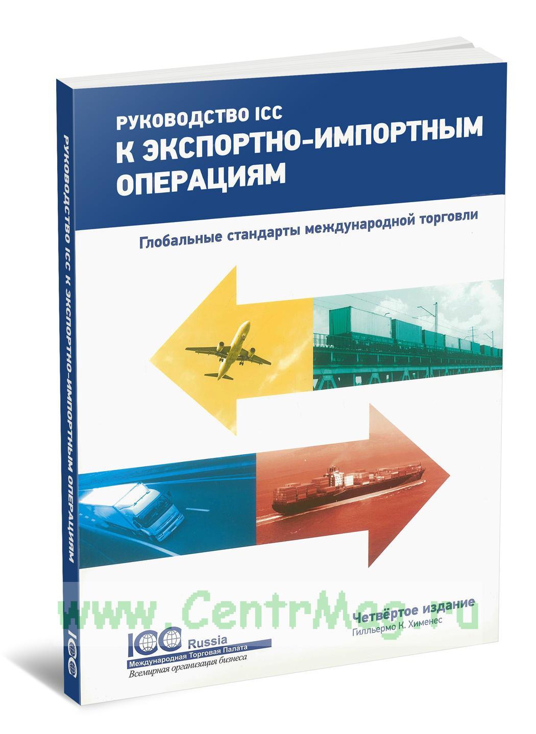 Руководство ICC к экспортно-импортным операциям. Глобальные стандарты международной торговли. Четвертое издание. Публикация ICC № 686R