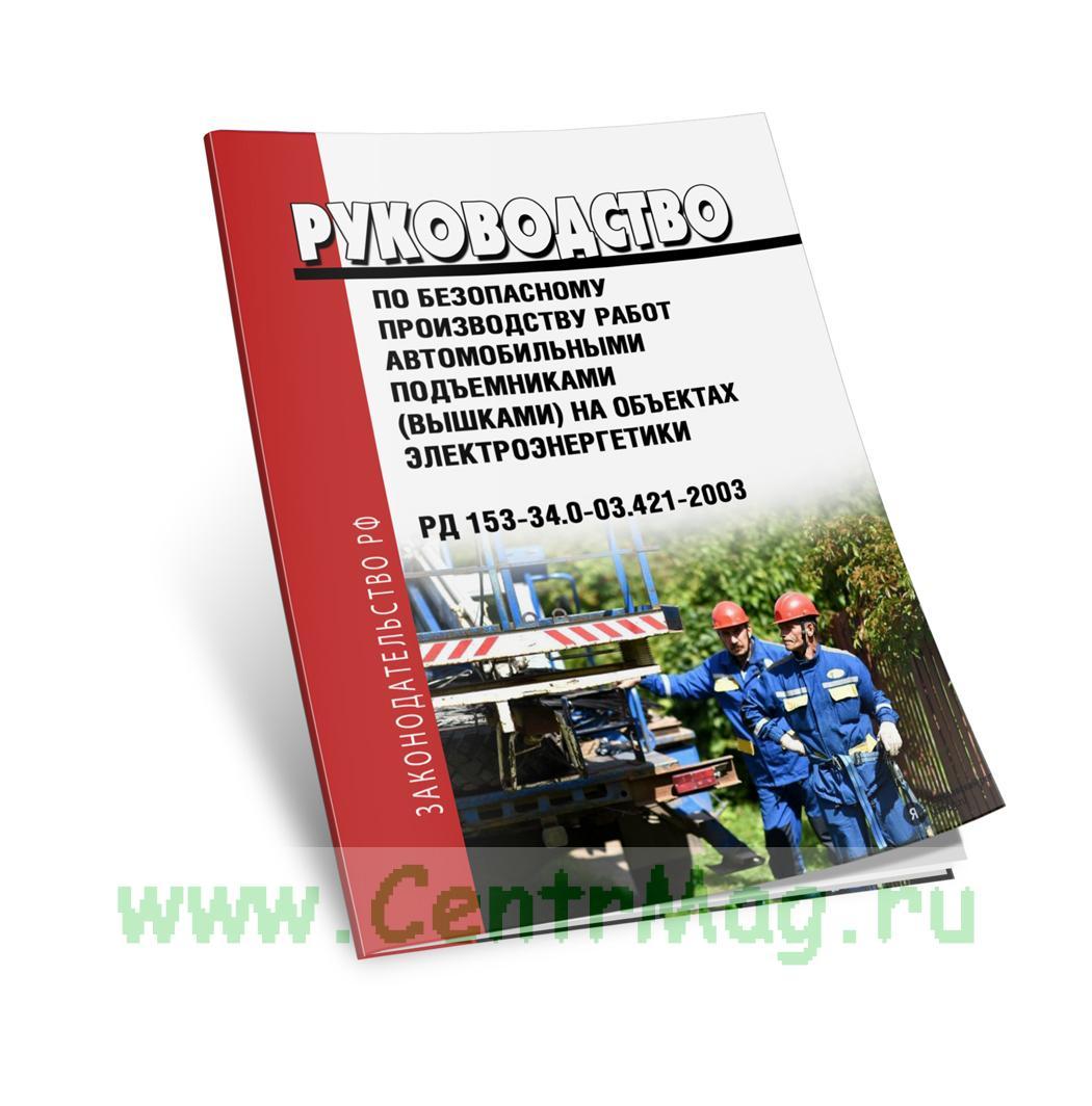 РД 153-34.0-03.421-2003 Руководство по безопасному производству работ автомобильными подъемниками (вышками) на объектах электроэнергетики 2019 год. Последняя редакция