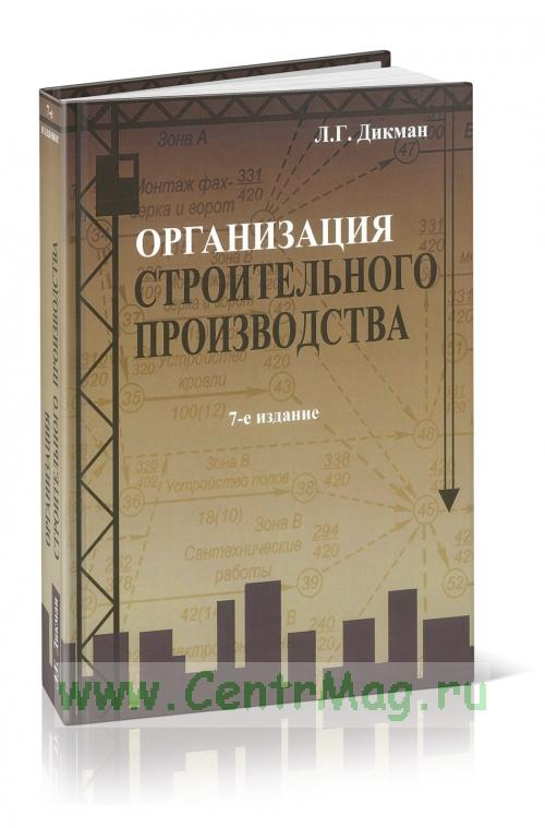 Организация строительного производства. Учебник для строительных вузов (Издание седьмое, стереотипное)