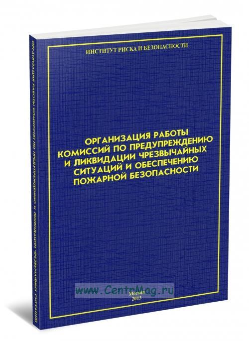Организация работы комиссий по предупреждению и ликвидации чрезвычайных ситуаций и обеспечению пожарной безопасности