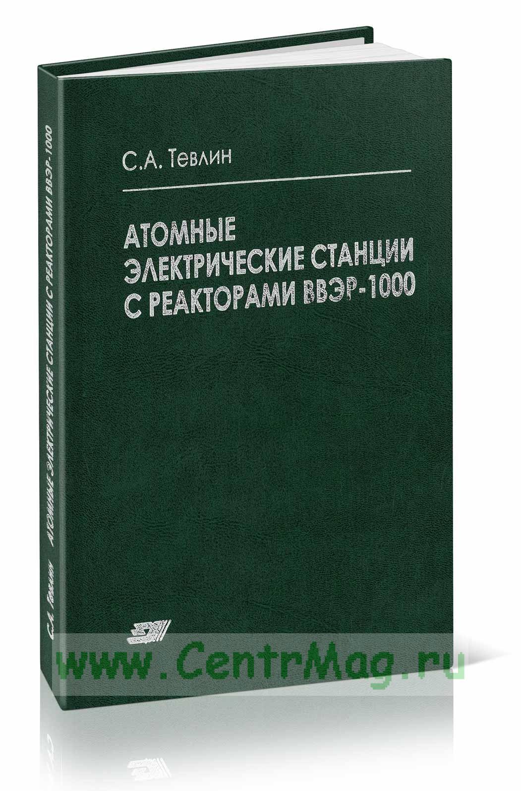 Атомные электрические станции с реакторами ВВЭР-1000: учебноепособие для вузов (2-е издание, дополненное)