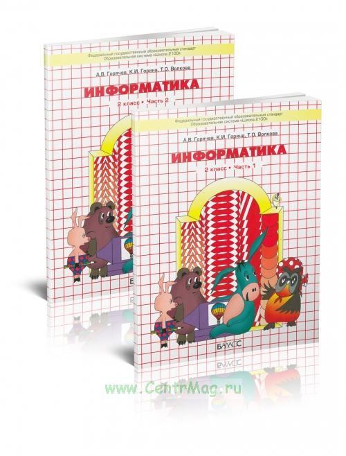 Информатика 2 класс. (в 2-х частях). Учебник-тетрадь (Информатика в играх и задачах)