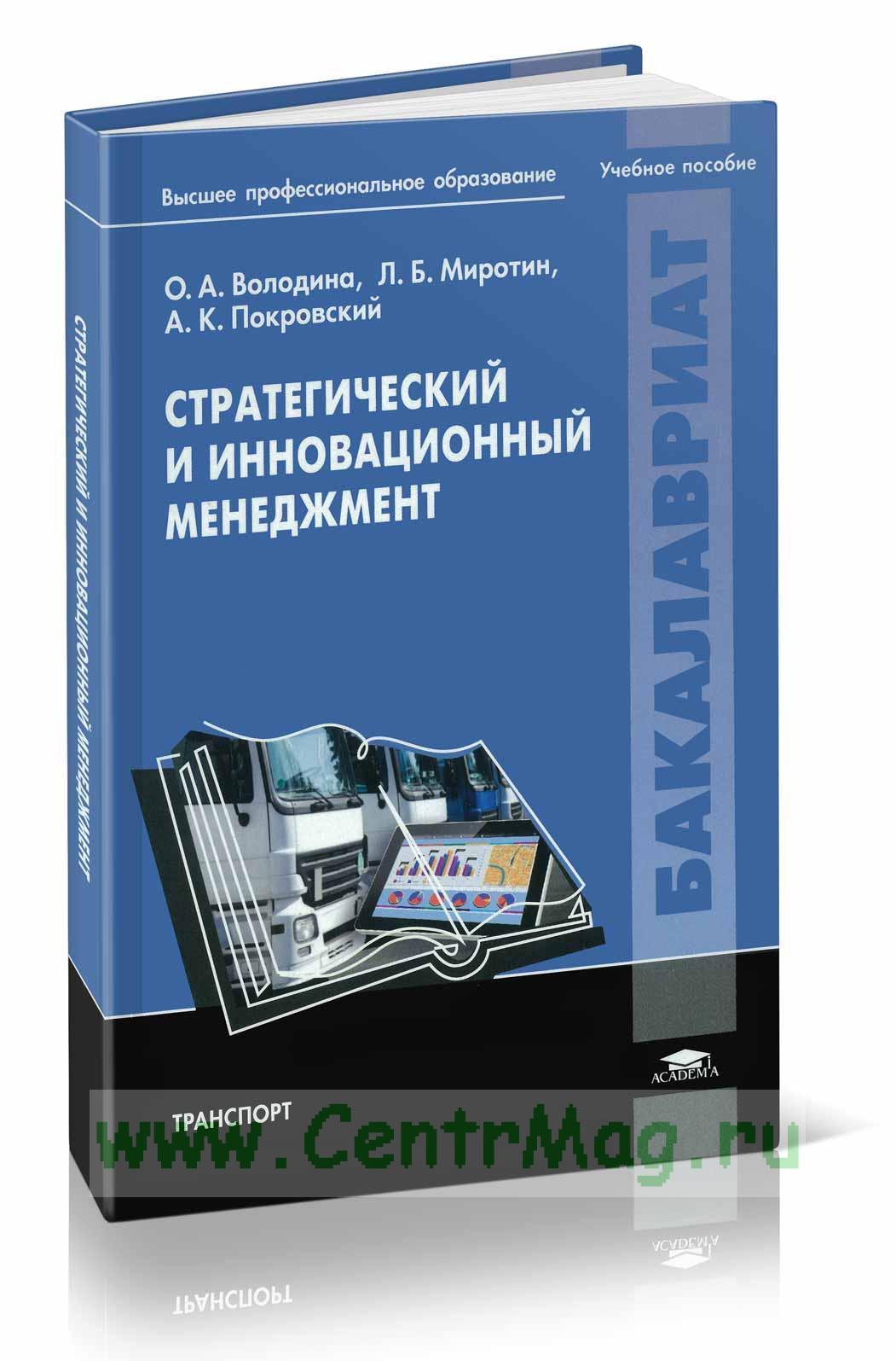 Стратегический и инновационный менеджмент: учебное пособие