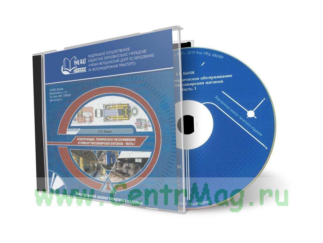 CD Конструкция, техническое обслуживание и ремонт пассажирских вагонов. Часть 1