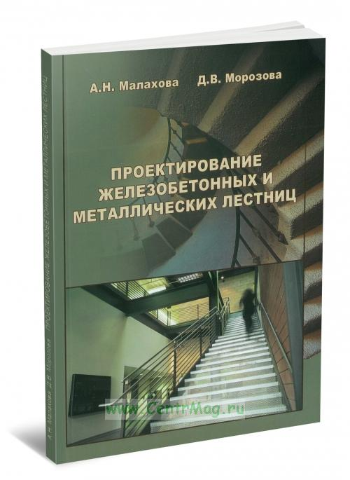 Проектирование железобетонных и металлических лестниц