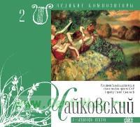 Великие композиторы. Том 2. Петр Ильич Чайковский + CD