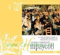 Великие композиторы. Том 4. Иоганн Штраус + CD