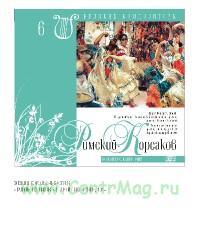 Великие композиторы. Том 6. Николай Андреевич Римский-Корсаков + CD