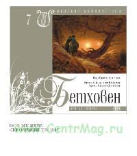 Великие композиторы. Том 7. Людвиг ван Бетховен + CD
