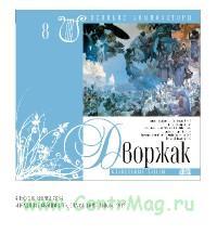 Великие композиторы. Том 8. Антонин Дворжак + CD