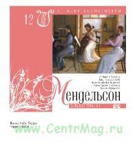 Великие композиторы. Том 12. Феликс Мендельсон-Бартольди + CD