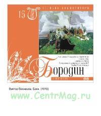 Великие композиторы. Том 15. Александр Порфирьевич Бородин + CD