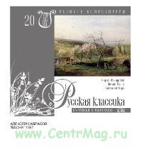 Великие композиторы. Том 20. «Русская классика» сборный диск + CD
