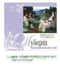 Великие композиторы. Том 21. Ф. Шуберт + CD