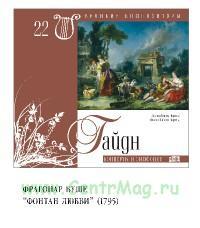 Великие композиторы. Том 22. И. Гайдн + CD