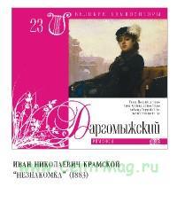Великие композиторы. Том 23. А. Даргомыжский + CD