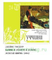 Великие композиторы. Том 24. Дж. Пуччини + CD