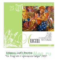 Великие композиторы. Том 25. Ф. Лист + CD