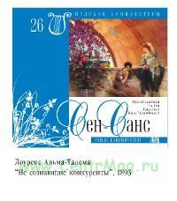 Великие композиторы. Том 26. К. Сен-Санс + CD