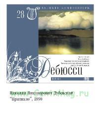 Великие композиторы. Том 28. К. Дебюсси + CD