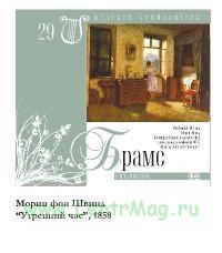 Великие композиторы. Том 29. И. Брамс + CD