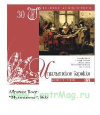 Великие композиторы. Том 30. Итальянское барокко + CD