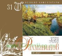 Великие композиторы. Том 31. Рахманинов + CD