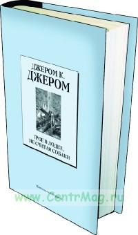 Книжная коллекция «КП». Том 14. Трое В Лодке, Не Считая Собаки