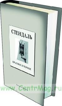 Книжная коллекция «КП». Том 22. Красное И Черное