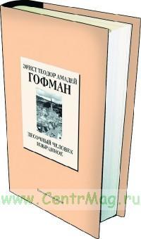 Книжная коллекция «КП». Том 26. Песочный Человек • Избранное