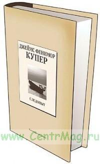 Книжная коллекция «КП». Том 33. Следопыт