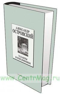 Книжная коллекция «КП». Том 34. Таланты и поклонники