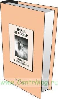 Книжная коллекция «КП». Том 35. Легенда об Уленшпигеле