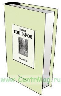 Книжная коллекция «КП». Том 37. Обломов