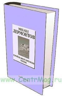 Книжная коллекция «КП». Том 40. Герой нашего времени • Поэмы