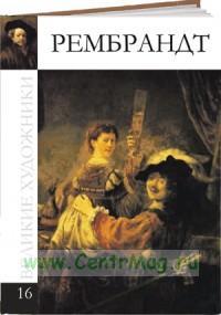 Великие художники. Том 16. Рембрандт