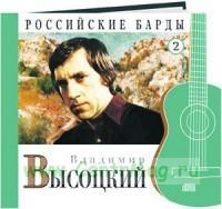 Российские барды. Том 2. Владимир Высоцкий + CD