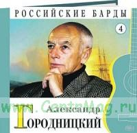 Российские барды. Том 4. Александр Городницкий + CD