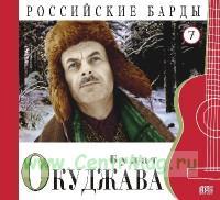Российские барды. Том 7. Булат Окуджава, часть 2 + CD