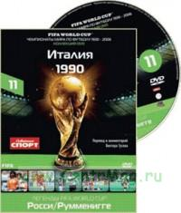 Чемпионат мира FIFA™. Диск 11