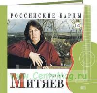 Российские барды. Том 14. Олег Митяев + CD