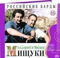 Российские барды. Том 15. Валерий и Вадим Мищуки + CD